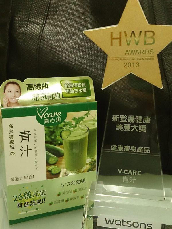 (revise)V-Care Green Juice Watsons_連續兩年新登場健康美麗大奬2