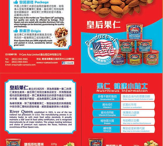1. River Queen nuts_Leaflet