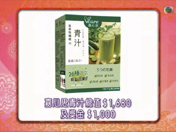 1. V-Care Green Juice TVB_都市閒情之賀歲節目 2015_1