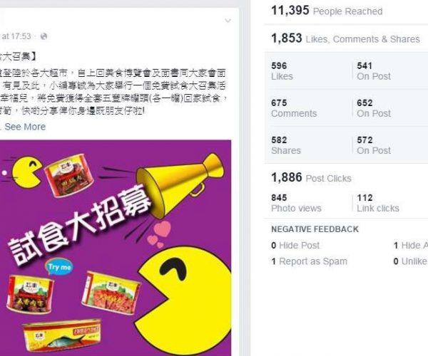 2. Ng Fung Facebook game_免費試食大召集