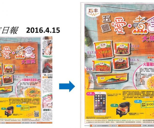 2. Ng Fung Lucky Draw_Oriental Daily Junior Page