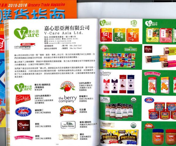2. V-Care Asia Company ad_Grocery Magazine_Anniversay Ad (May 2016)_1