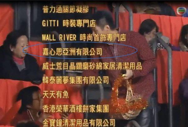 2. V-Care Green Juice TVB_都市閒情之賀歲節目 2015_Ending title_1