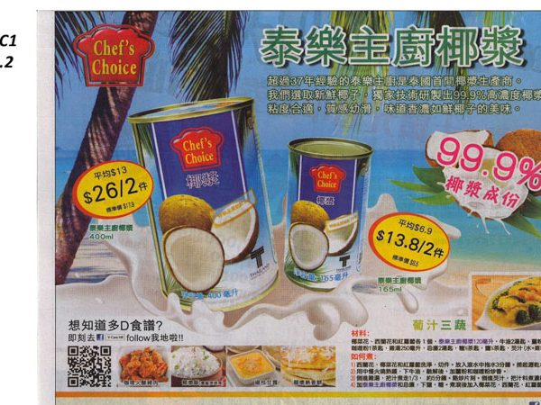 4. Chef''s Choice coconut milk_The Sun_ad