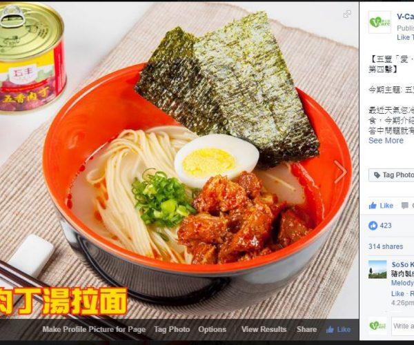 4. Ng Fung sliced pork cubes recipe