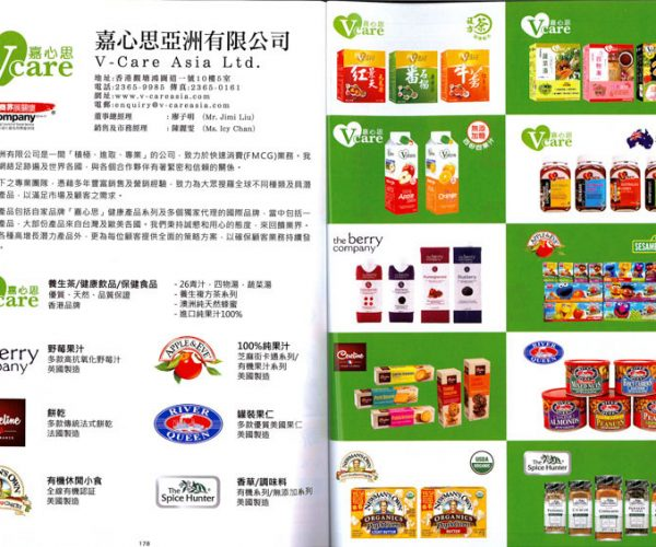 5. V-Care_Grocery Trade Magazine 34 anniversary ad