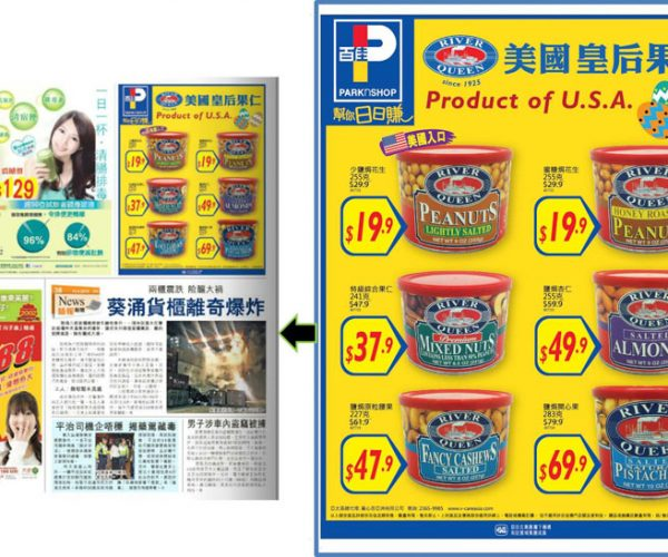 6. River Queen nuts_newspapare ad