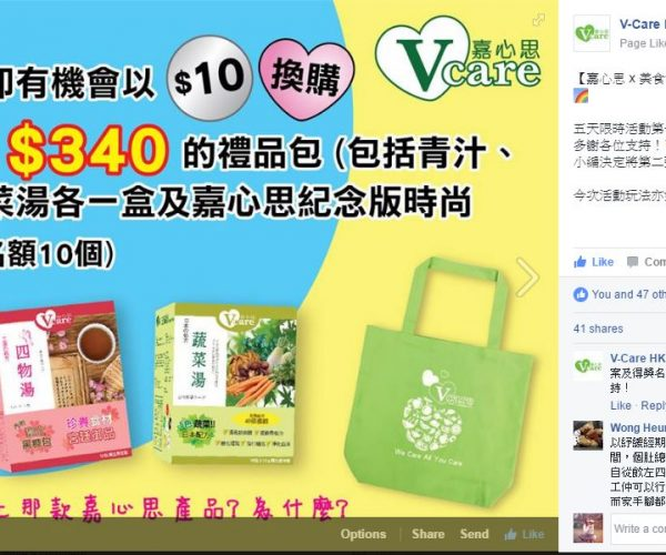 6. V-Care Food Expo Facebook Game 3