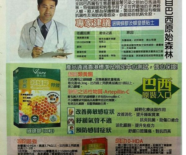 7. V-Care Green Propolis_ad