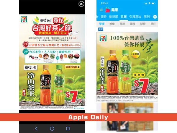 Apple Daily-1