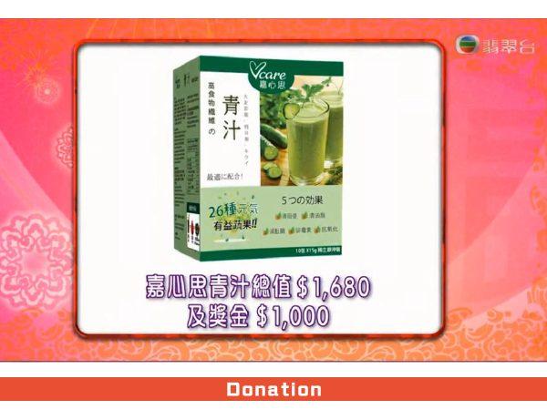 Donation-2
