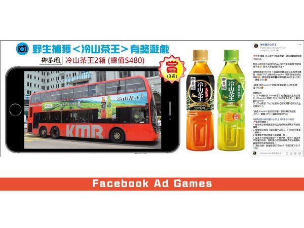 Facebook Ad Games-4