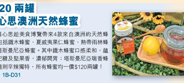 Honey press release