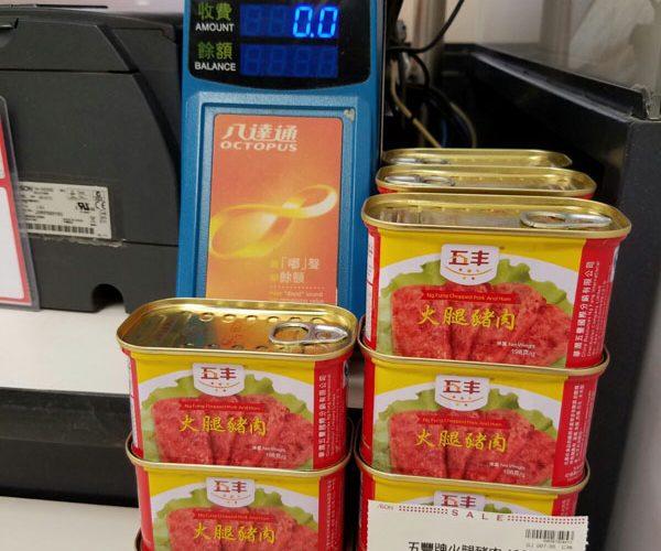 Ng Fung Pork Ham 198g_AEON cashier redemption $7.9_01.04.2016