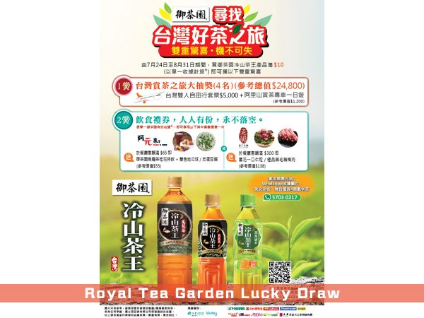 190529_ Royal Tea Garden_Lucky Draw_A4_02