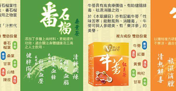 Tea_healthybeauty_leaflet_outside_15.02.16_v3a