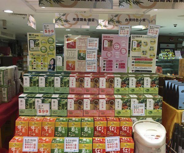 V-Care Si Wu Tang & 26 Green Juice & Vegetable Soup & Herbal Tea_Thankful Week_Sogo_1