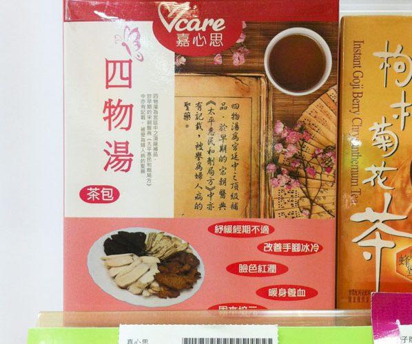 V-Care_Si Wu Tang_CRCare_EDLP$99_1