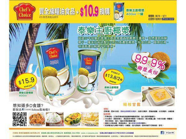 coconut milk adv_v3_Sun Daily(LD.30.10)