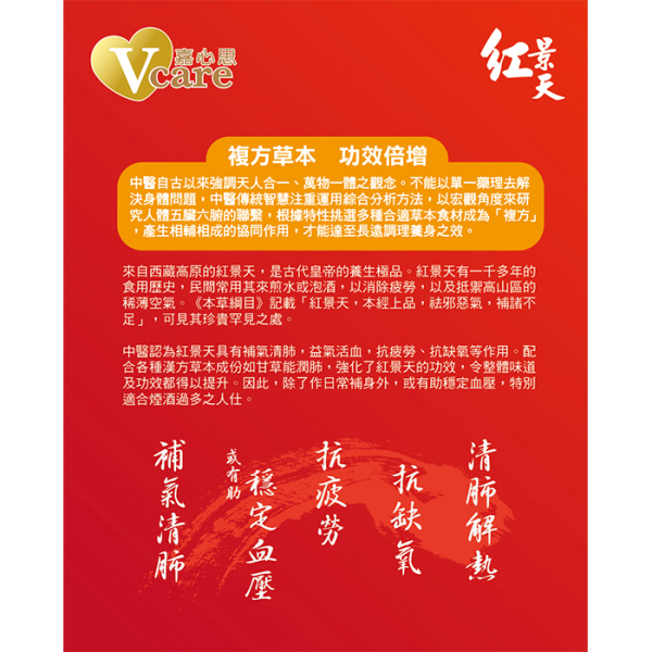 Golden Root Tea 2back 600x600 - 嘉心思 – 紅景天元氣茶 12x15's (原箱)