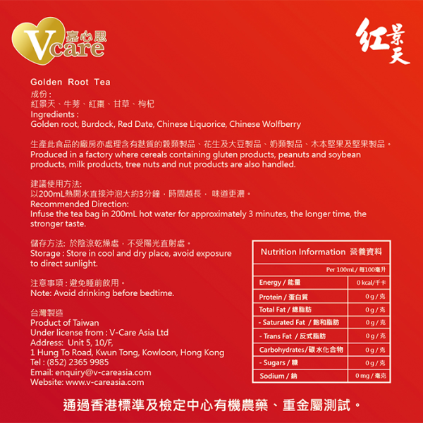 Golden Root Tea 3side 600x600 - 嘉心思 – 紅景天元氣茶 12x15's (原箱)