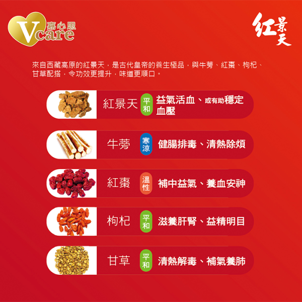 Golden Root Tea 4side 600x600 - 嘉心思 – 紅景天元氣茶 12x15's (原箱)