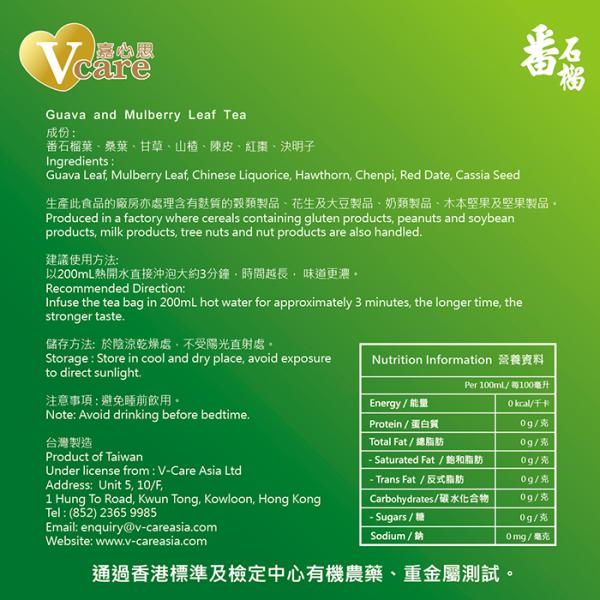 Guava and Mulberry Leaf Tea 3side 600x600 - 嘉心思 – 番石榴桑葉茶 12x15's (原箱)
