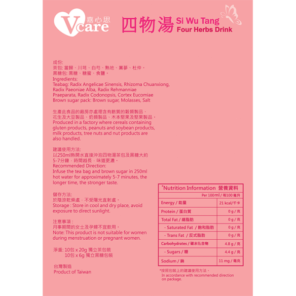 Si Wu Tang 3side 1 600x600 - 嘉心思 – 四物湯 10×10's (原箱)