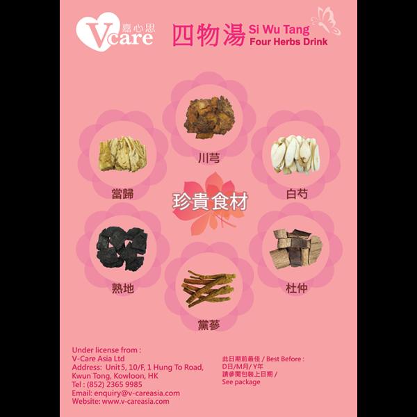 Si Wu Tang 4side 1 600x600 - 嘉心思 – 四物湯 10×10's (原箱)