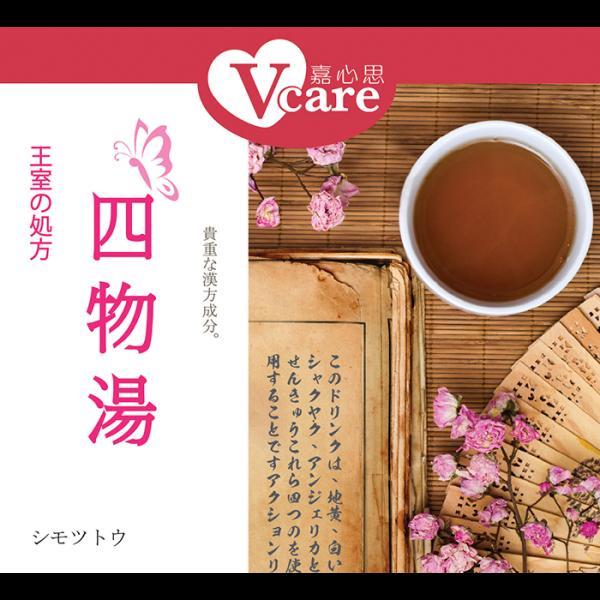 Si Wu Tang 5top 1 600x600 - 嘉心思 – 四物湯 10×10's (原箱)
