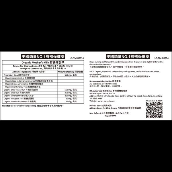 US TM 00014 600x600 - Organic Mother's Milk 6x16's (Full Carton)