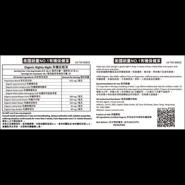 US TM 00032 600x600 - Organic Nighty Night 6x16's (Full Carton)