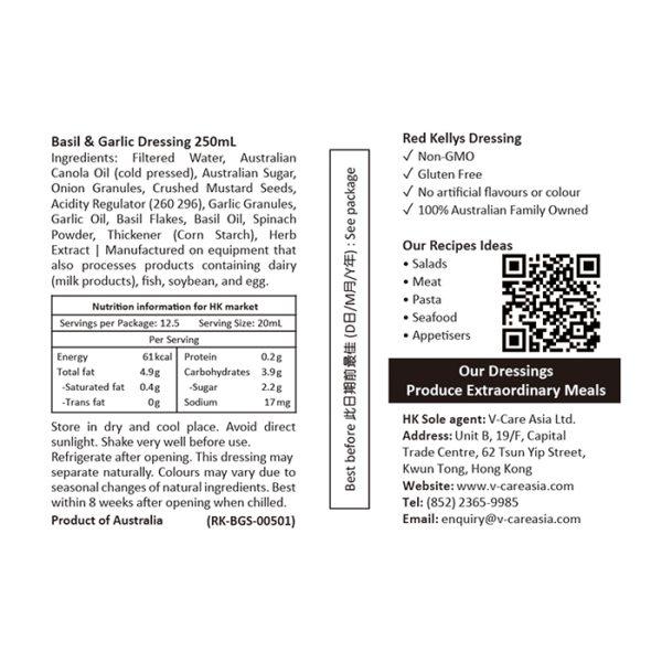Red Kellys Label Basil Garlic Dressing 700 5 600x600 - 羅勒蒜蓉醬 6x250mL (原箱)