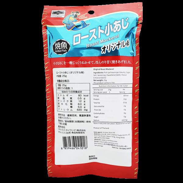 3.MLite Roast Mackerel 2back 600x600 - 原味燒鯖魚  15x25g (原箱)