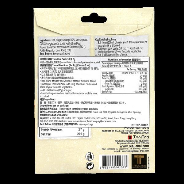 Tom Kha Paste back 600x600 - 泰式椰汁雞醬 12x50g (原箱12件)