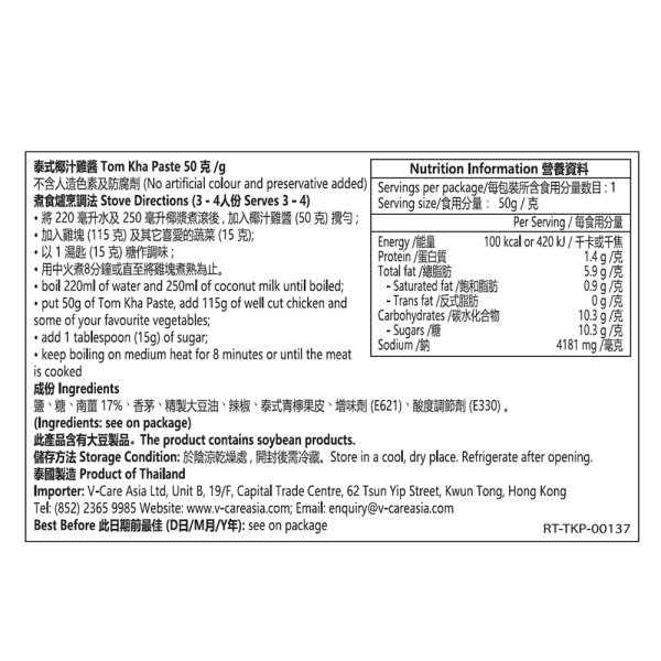 Tom Kha Paste label 600x600 - 泰式椰汁雞醬 12x50g (原箱12件)