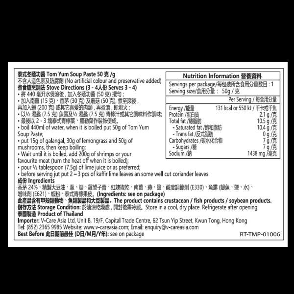 Tom Yum Soup Paste label 600x600 - 泰式冬蔭功醬 12x50g (原箱)