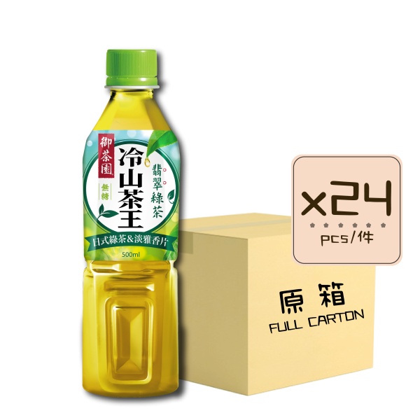 Online Shop Jade Green Tea 500mL x24 600x600 - Royal Tea Garden Jade Green Tea 24x500mL (Full Carton)