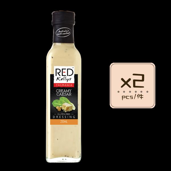Online Shop Caesar Bottle x2 600x600 - 凱撒沙拉醬 2×250mL