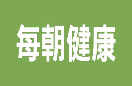 6每朝健康 green 459x300 1 - Brand